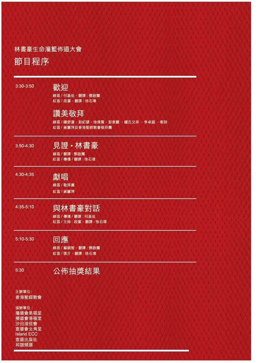 2012,08,26 香港 林書豪生命灌籃 佈道會1