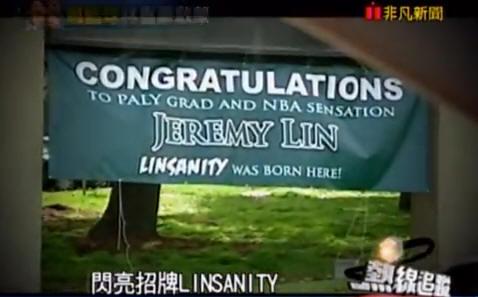 2012.0805非凡電視-瘋籃球林書豪啟蒙 加州小鎮帕羅奧圖2012年初豎立起一塊閃豪招牌 JEREMY LIN LINSANITY WAS BORN HERE1