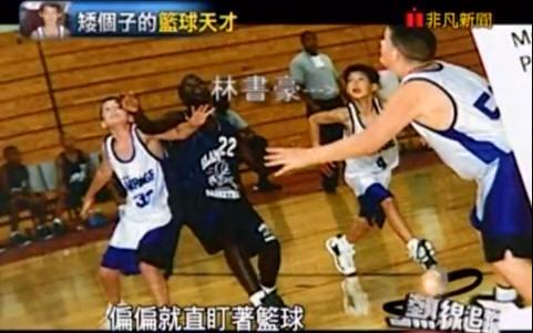 矮個子的籃球天才