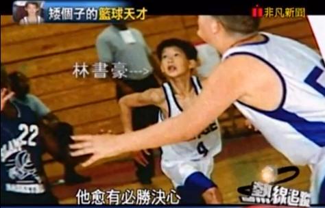 林書豪-矮個子的籃球天才