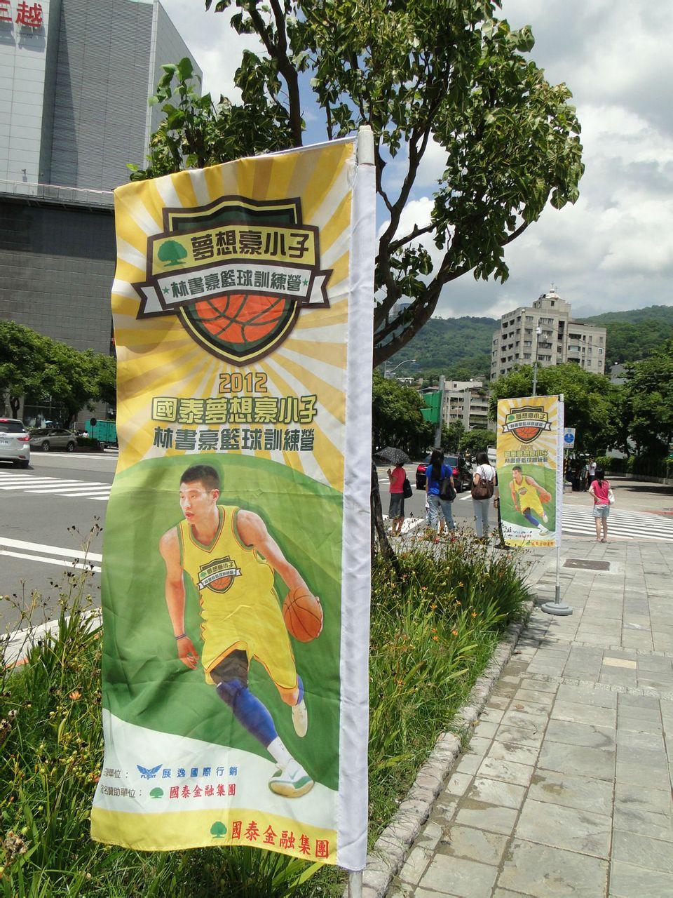 2012 天母北體 國泰夢想豪小子林書豪籃球訓練營