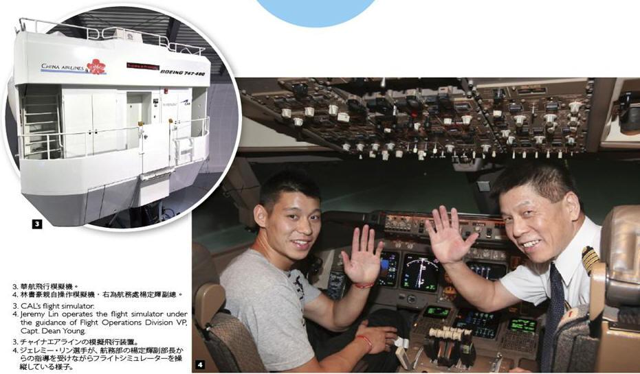 林書豪華航園區模擬飛行「豪」表現 2