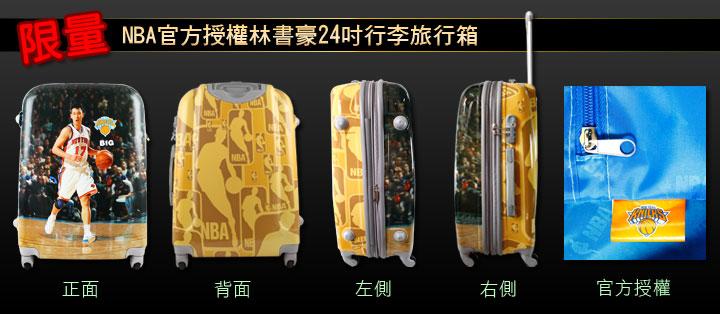 NBA官方獨家授權 限量林書豪24吋行李箱 0
