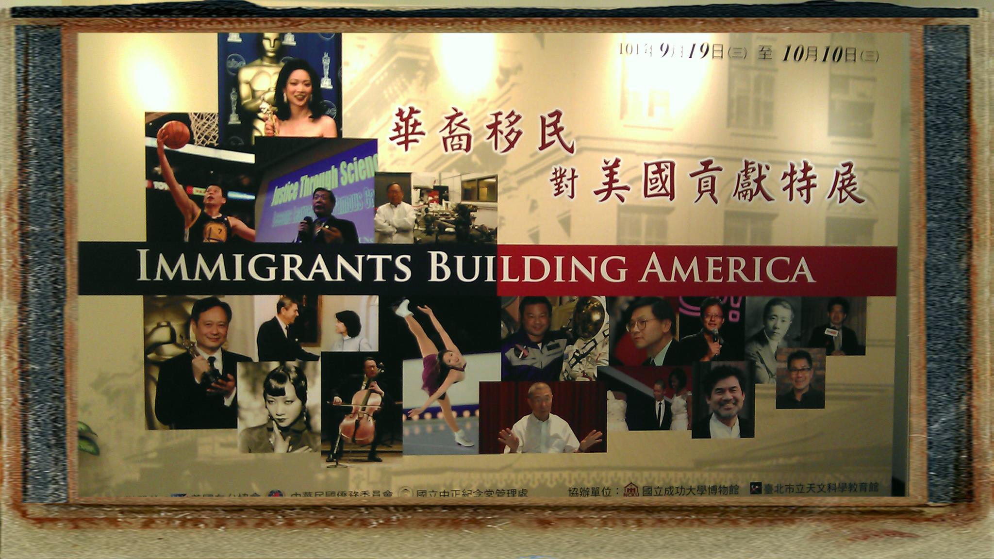 華裔移民對美國貢獻特展