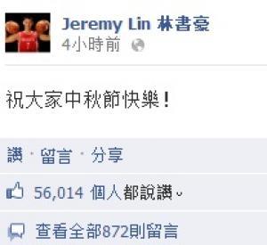 非林書豪經營的facebook