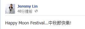2012.10.01林書豪 祝 中秋節快樂