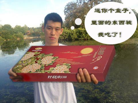 2012.09 kuso林書豪送中秋月餅