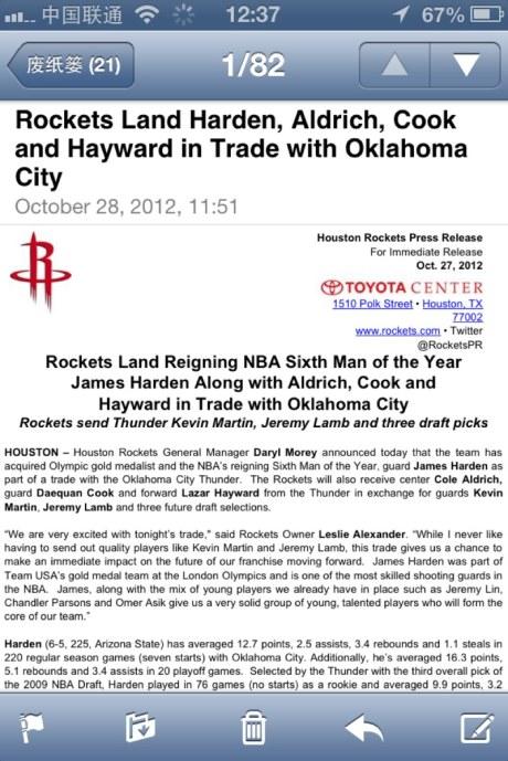 火箭官方郵件宣布哈登落戶休斯頓