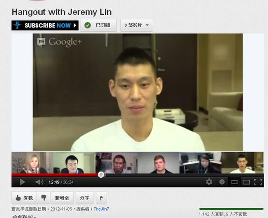 2012.11.07 林書豪google+線上和粉絲群聊