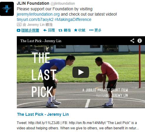 The Last Pick - Jeremy Lin