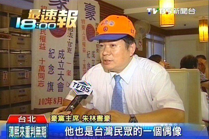 豪黨主席 也是林書豪的粉絲 連名字都改成 朱林書豪