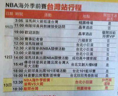 NBA 海外季前賽 台灣站行程