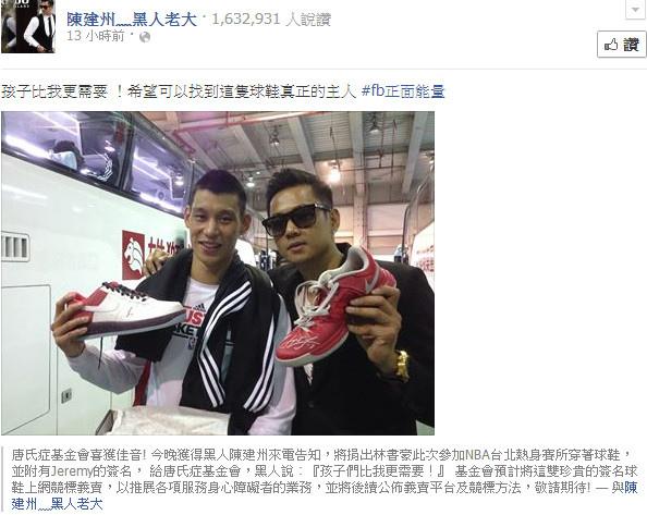 陳建州捐出林書豪簽名球鞋給唐氏基金會