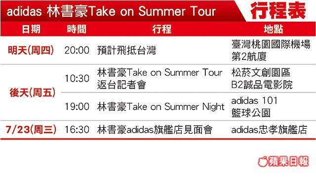 adidas林書豪Take on Summer Tour行程表
