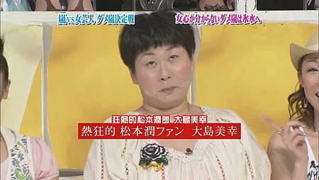 [056]20090702 ひみつの嵐ちゃん(人氣嵐差勁嵐& 五人連續劇場)_201426101136.JPG