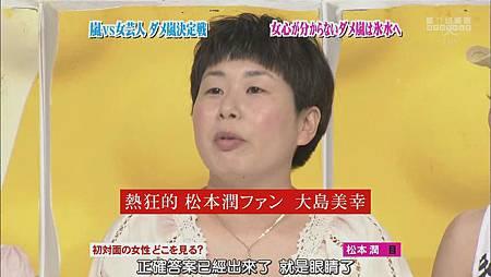 [056]20090702 ひみつの嵐ちゃん(人氣嵐差勁嵐& 五人連續劇場)_201426101312.JPG