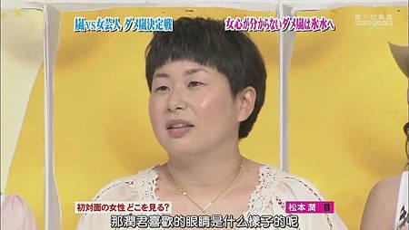 [056]20090702 ひみつの嵐ちゃん(人氣嵐差勁嵐& 五人連續劇場)_201426101319.JPG