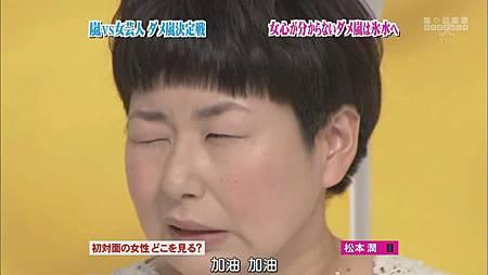 [056]20090702 ひみつの嵐ちゃん(人氣嵐差勁嵐& 五人連續劇場)_201426101342.JPG