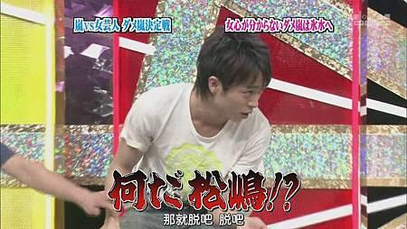 [057]20090709 ひみつの嵐ちゃん(人氣嵐差勁嵐& 人體模特)_201426102811.JPG