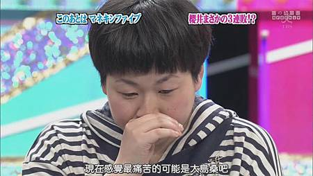 [057]20090709 ひみつの嵐ちゃん(人氣嵐差勁嵐& 人體模特)_201426102859.JPG