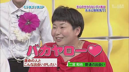 [064]20090827 ひみつの嵐ちゃん(VIP ROOM Becky & 人氣嵐差勁嵐)_20142610351.JPG