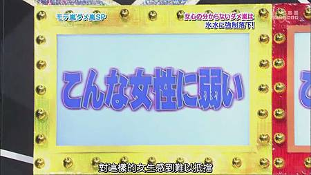[064]20090827 ひみつの嵐ちゃん(VIP ROOM Becky & 人氣嵐差勁嵐)_201426103135.JPG