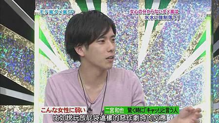 [064]20090827 ひみつの嵐ちゃん(VIP ROOM Becky & 人氣嵐差勁嵐)_201426103215.JPG