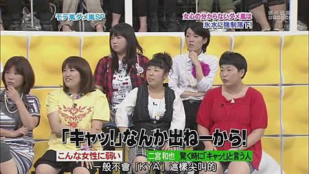 [064]20090827 ひみつの嵐ちゃん(VIP ROOM Becky & 人氣嵐差勁嵐)_201426103227.JPG