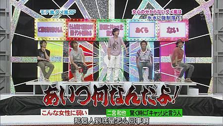 [064]20090827 ひみつの嵐ちゃん(VIP ROOM Becky & 人氣嵐差勁嵐)_201426103230.JPG