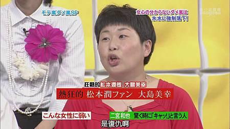 [064]20090827 ひみつの嵐ちゃん(VIP ROOM Becky & 人氣嵐差勁嵐)_201426103231.JPG
