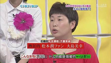 [064]20090827 ひみつの嵐ちゃん(VIP ROOM Becky & 人氣嵐差勁嵐)_201426103233.JPG