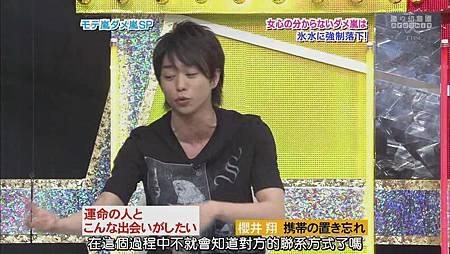 [064]20090827 ひみつの嵐ちゃん(VIP ROOM Becky & 人氣嵐差勁嵐)_201426103340.JPG