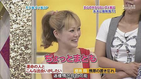 [064]20090827 ひみつの嵐ちゃん(VIP ROOM Becky & 人氣嵐差勁嵐)_201426103347.JPG