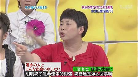 [064]20090827 ひみつの嵐ちゃん(VIP ROOM Becky & 人氣嵐差勁嵐)_201426103425.JPG