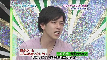 [064]20090827 ひみつの嵐ちゃん(VIP ROOM Becky & 人氣嵐差勁嵐)_201426103427.JPG