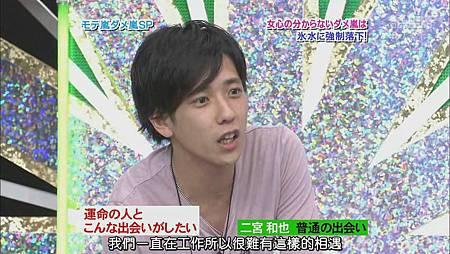 [064]20090827 ひみつの嵐ちゃん(VIP ROOM Becky & 人氣嵐差勁嵐)_201426103430.JPG