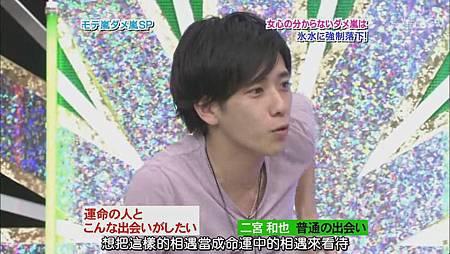 [064]20090827 ひみつの嵐ちゃん(VIP ROOM Becky & 人氣嵐差勁嵐)_201426103434.JPG