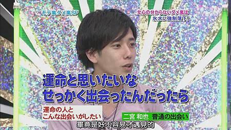 [064]20090827 ひみつの嵐ちゃん(VIP ROOM Becky & 人氣嵐差勁嵐)_201426103436.JPG