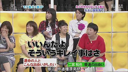 [064]20090827 ひみつの嵐ちゃん(VIP ROOM Becky & 人氣嵐差勁嵐)_201426103441.JPG