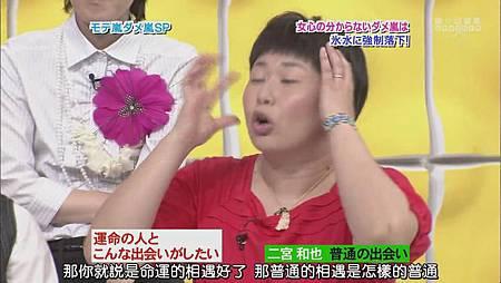 [064]20090827 ひみつの嵐ちゃん(VIP ROOM Becky & 人氣嵐差勁嵐)_201426103446.JPG
