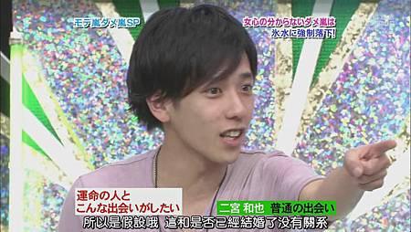 [064]20090827 ひみつの嵐ちゃん(VIP ROOM Becky & 人氣嵐差勁嵐)_201426103451.JPG
