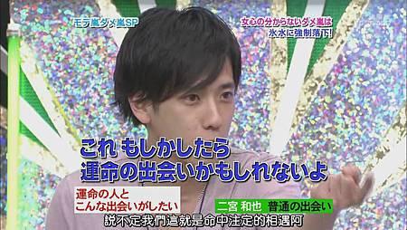[064]20090827 ひみつの嵐ちゃん(VIP ROOM Becky & 人氣嵐差勁嵐)_201426103456.JPG