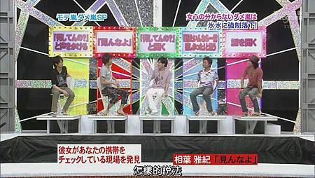 [064]20090827 ひみつの嵐ちゃん(VIP ROOM Becky & 人氣嵐差勁嵐)_201426103524.JPG