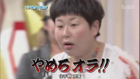 [086]20100415 ひみつの嵐ちゃん2小時SP_20142610577.JPG