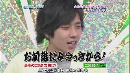 [086]20100415 ひみつの嵐ちゃん2小時SP_201426105051.JPG