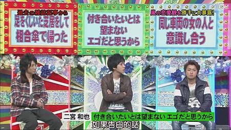 [113]20101216 ひみつの嵐ちゃん(VIP ROOM新企劃超級提線木偶& 人氣嵐!差勁嵐!)_201426104232.JPG