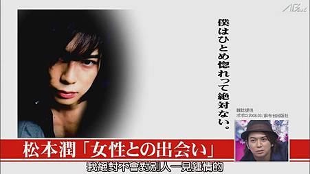[113]20101216 ひみつの嵐ちゃん(VIP ROOM新企劃超級提線木偶& 人氣嵐!差勁嵐!)_201426104523.JPG