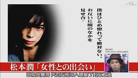 [113]20101216 ひみつの嵐ちゃん(VIP ROOM新企劃超級提線木偶& 人氣嵐!差勁嵐!)_201426104527.JPG