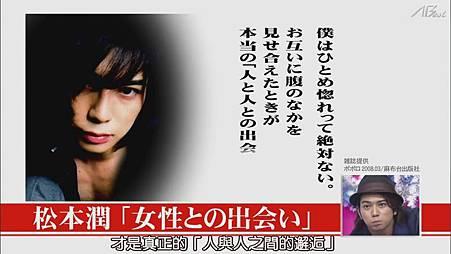 [113]20101216 ひみつの嵐ちゃん(VIP ROOM新企劃超級提線木偶& 人氣嵐!差勁嵐!)_201426104528.JPG