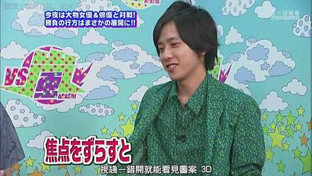 100610 VS嵐_大奧隊_吃NINO豆腐~_20142610950.JPG